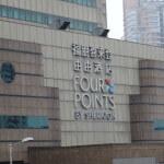 フォーポインツ・バイ・シェラトン上海浦東ホテル宿泊記 2015年