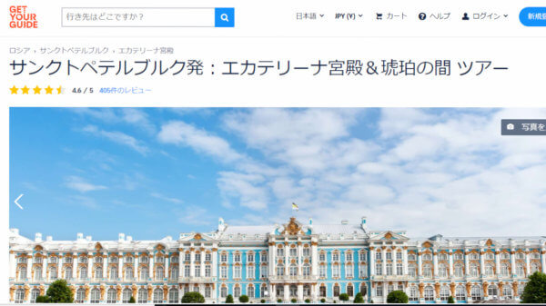 Get Your Guide で英語ツアーを申し込んだ